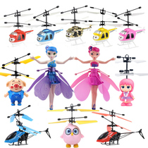 Little Yellow man aircraft induction vehicle resistant to falling suspended children remote control helicopter chattering toys can fly little Fairy