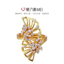 Viva Happiness Dimension 18K Gold Diamond Gorgeous Design Feel Ring