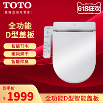 TCF6632CS Wei-Yu Li TOTOclean tampon couvrir smart toilet cover Type Smart toilet cover