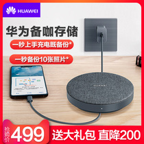 Huawei Huawei standby storage 1TB mobile hard drive phone backup Mate20 Series pro companion