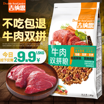 Genace natural beef Shuangpin dog food Universal puppy adult dog teddy bear Bo Mei Zhong small dog 3 pounds