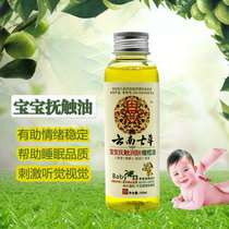 Yunnan Seven grass baby genuine skin care olive oil Moisturizing Moisturizing Touch Massage essential oil anti-cracking