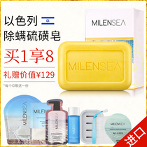 MILENSEA Israel sulfur soap rice small yellow mite soap face back acne removal mites face soap female