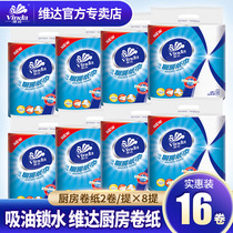 Vida kitchen paper 8 mention a total of 16 rolls of kitchen oil-absorbing paper toilet paper cooking paper towel absorbent paper to oil