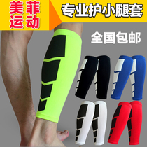 Running basketball badminton leg guard pantyhose set male outdoor protective leg sleeve thin breathable summer compression