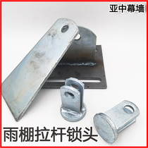 Awning steel girder tie rod galvanized tie rod lock awning steel beam lug steel curtain wall accessories glass tie rod
