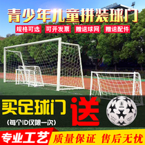 Childrens size school goal football door frame football net 3 people 4 people 5 people 7 people 11 people indoor training game