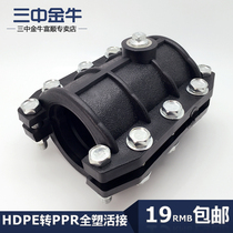 Three Jinniu pipe pipe PE repair section Huff Section 63 pipe quick repair joint plugging parts