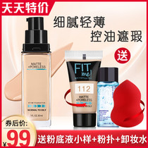 Maybelline fitme liquid foundation Li Jia Qi recommended fit me Concealer moisturizing oil control long-lasting flagship store authentic