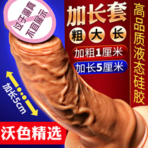 Wolf teeth stick male with penis sleeve plus long sleeve increase JJ sex appliance supplies trumpet bold increase growth coarse