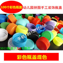Mixed color 1000 30 mouth mineral water bottle cap Handmade bottle cap color plastic cover Kindergarten Jigsaw cover