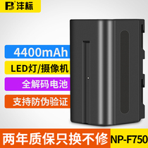 Full decoding lithium battery NP-F750 Sony camcorder photography light fill light monitor 4400 mAh battery
