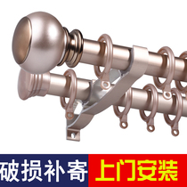 Mute thickened Roman Rod curtain rod single rod double Rod curtain track pole rod bracket accessories punch simple