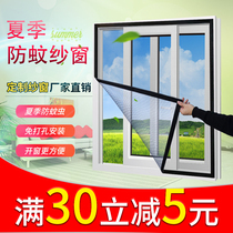 Screens gauze anti-mosquito sand window invisible curtain curtain magnetic self-contained self-adhesive magnet Velcro Windows Home