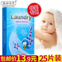 Shun and an Tang maternal and child Nano laundry sheet Family Pack 25 tablets concentrated to stain cleaning rejection fluorescent agent