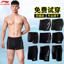 Li Ning swimming pants male boxer anti-embarrassing hot spring bathing suit quick-drying five mens swimming trunks professional bathing suit suit