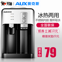 Oakes desktop water dispenser small household vertical refrigeration heating mini desktop ice hot dual-use dormitory students
