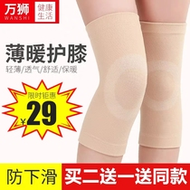 Wanlion knee thin section summer breathable seamless air-conditioned room old cold leg joint warm female male knee dance sports