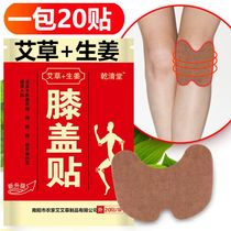 New upgrade (a pack of 20 stickers) Ai grass ginger knee paste Ai hot self-heat ingest joint pain paste
