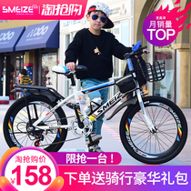 Children bicycle 7-8-10-12-15-year-old child in primary school 20-inch mountain bike boy pedal bike