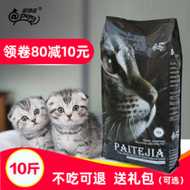 Cat food 5kg adult cat Cat 10 pounds staple food 20 provinces British short short adult fish meat common natural food
