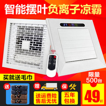 Integrated ceiling cooler kitchen bathroom fan ceiling swing remote control Cold fan powerful mute