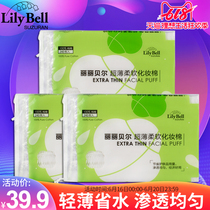Lily Bell Lili Bell thin cotton double cleansing water-saving cleansing cotton towel 240