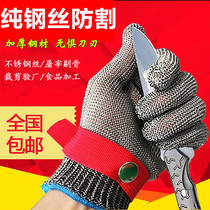 Thickened steel wire gloves anti-cut gloves anti-cut hand cutting knife cutting metal stainless steel non-slip iron gloves steel gloves