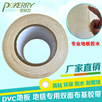5cm10cm Super-stick PVC sports plastic floor carpet roll laying special double-sided fabric tape special