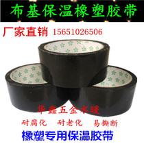Cloth tape black rubber insulation tape pipe wrapped tape carpet waterproof sunscreen strong pull 4cm