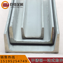 304 stainless steel channel I-beam bending Channel U-shaped steel non-standard channel customized zero cut