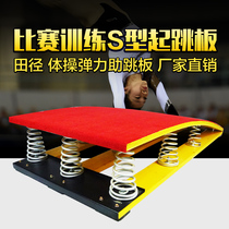 Take-off board s-type martial arts somersault jump track and field gymnastics help springboard somersault pedal children long jump training board