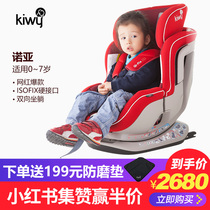 kiwy imported baby baby car child safety seat 0-7 years old Noah reclining isofix hard interface
