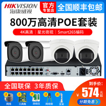 Hikvision 8 million monitoring equipment set Network 4K HD Home night vision poe camera commercial