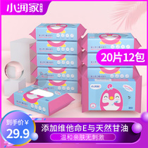 Xiaorun family baby wipe paper newborn baby hand special fart wet paper towel 20 draw 12 bags of family clothes.