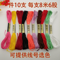 Cross stitch embroidery thread patch insole embroidery poke music 10 447 color cotton A 8 m 6 shares
