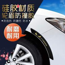 2016 Changan Suzuki Vitra car wheel eyebrow anti-collision bar eyebrow modification anti-scratch pâte de décoration masque à gratter