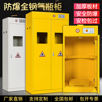 Thick steel plate cylinder cabinet explosion-proof cabinet single bottle double bottle three bottles of acetylene hydrogen oxygen argon storage cabinet