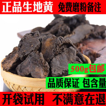 Habitat yellow habitat 500 grams of wild habitat tablets habitat powder non-tongrentang grade Henan Jiaozuo