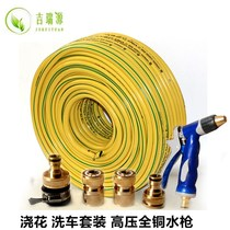 Watering car wash antifreeze water pipe set home copper water gun gardening hose 15 m hose high pressure nozzle