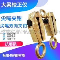 Auto Beam calibrator Accessories sheet Metal Repair Clip nozzle Clamp Fixture Body Repair Tool