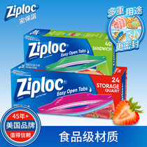 Ziploc secret promise double chain dense bag sealed bag food bag snack bag storage bag household food grade