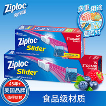 Ziploc Mino promise zipper dense bag sealed bag food bag snack bag storage bag household food grade