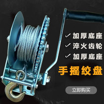 Hand winch rope home manual small crane winch winch brake self-locking tensioner lift