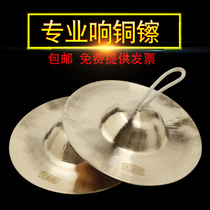 Three and a half 20cm Dadi cymbals 17 cm water rub 15 cm Beijing cymbals professional copper cymbals small hat hat musical instrument