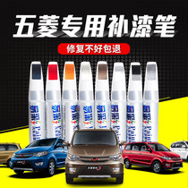 Wuling Hongguang s earth brown paint pen candy white car paint scratch pen repair point paint pen repair pen