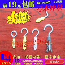 Sheep eye light hook question mark 7 words 9 words with hook small yellow plastic expansion hook chandelier hook screw expansion plug expansion plug