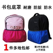Bag anti-dirty bottom cover bag bottom cover bag cover anti-dirty bottom wear-resistant pupils backpack backpack