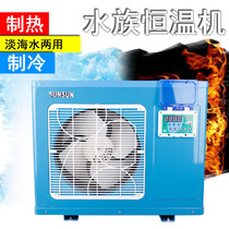 Sensen seafood farming refrigerator fish tank fish pond constant temperature machine seafood pond fish cold water machine hotel fish seafood