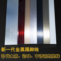Brushed metal non-stainless steel foot Line black aluminum skirting line 6cm 8cm 10cm waterproof baseboard